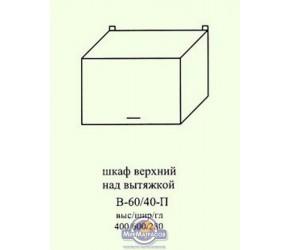 """Верхний навесной шкаф под вытяжку Скаи """"К-1"""" В 60/40 П"""