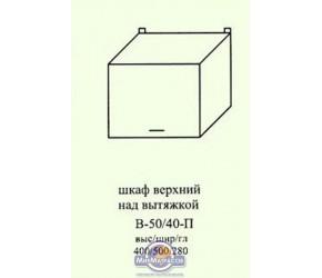 """Верхний навесной шкаф под вытяжку Скаи """"К-1"""" В 50/40 П"""